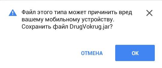 Подтверждение скачивания jar-файла ДругВокруг