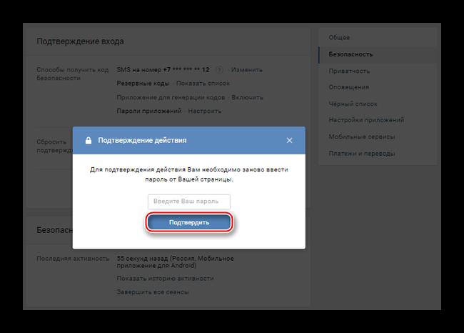Подтверждение совершаемого действия для отключения валидации ВКонтакте