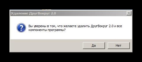 Подтверждение удаления Друг Вокруг с компьютера