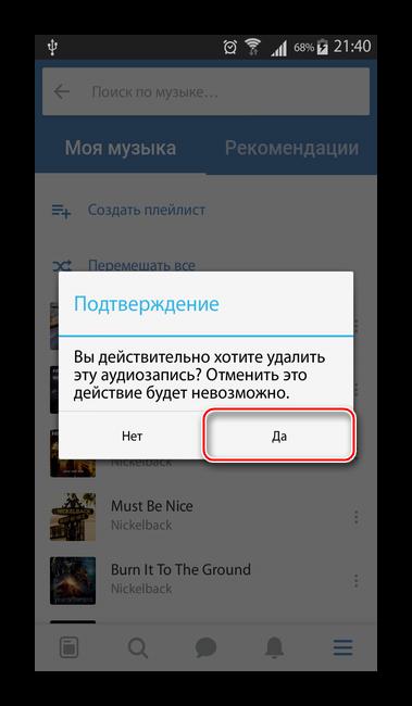 Подтверждение удаления аудиозаписи со страницы ВКонтакте