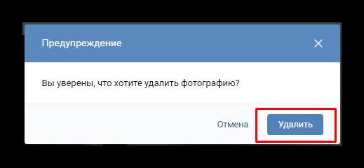 Подтверждение удаления аватарки группы ВК