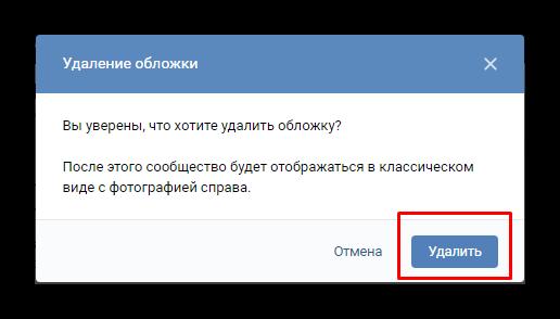 Подтверждение удаления обложки сообщества Вконтакте