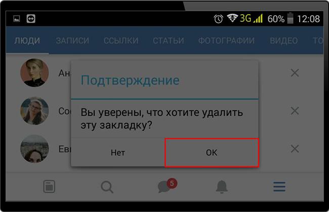 Подтверждение удаления пользователя из закладок Вконтакте через мобильное приложение