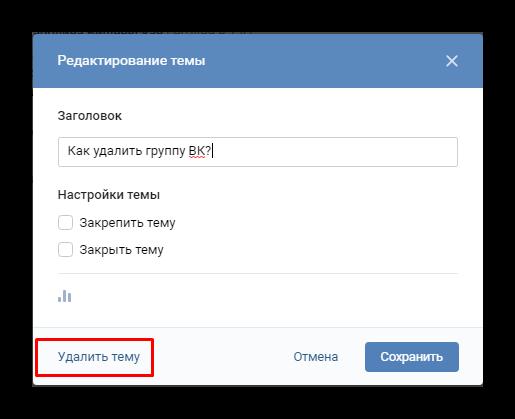 Подтверждение удаления темы обсуждения из группы Вконтакте для дальнейшего уничтожения