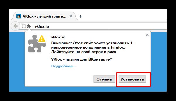 Подтверждение установки плагина Вконтакте для сокрытия статуса через браузер Mozilla