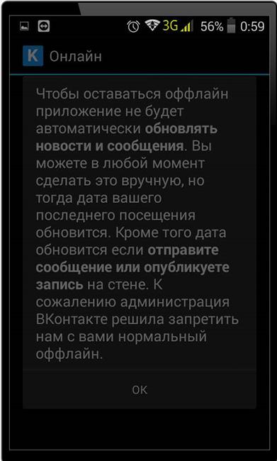 Подтверждение включения режима невидимки через приложение Kate Mobile для Вконтакте