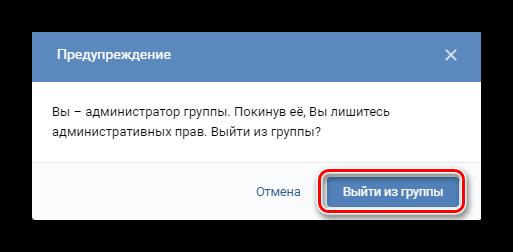 Подтверждение выхода из группы ВКонтакте