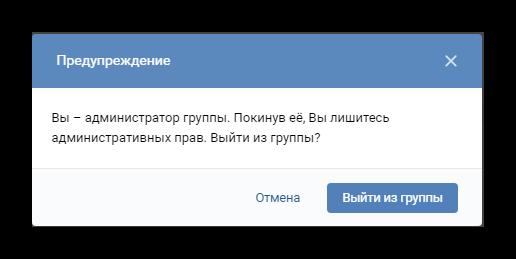 Подтверждение выхода из группы Вконтакте для удаления сообщества