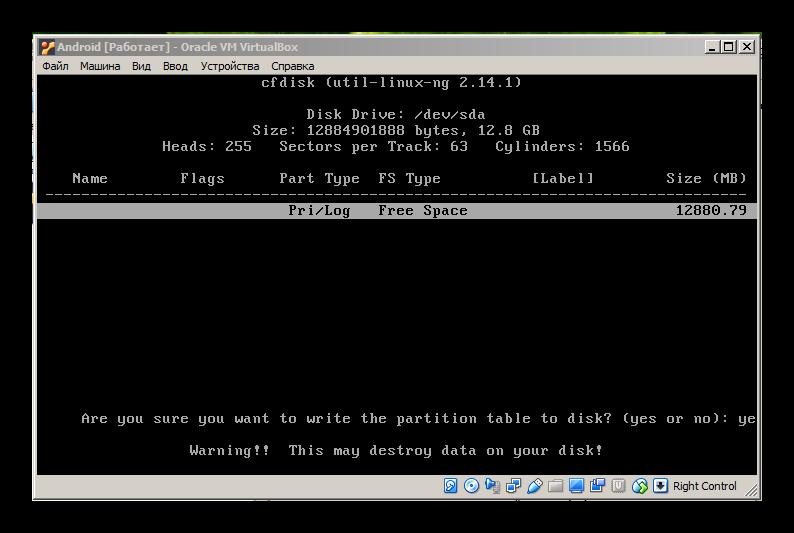 Подтверждение записи раздела на жесткий диск виртуальной машины