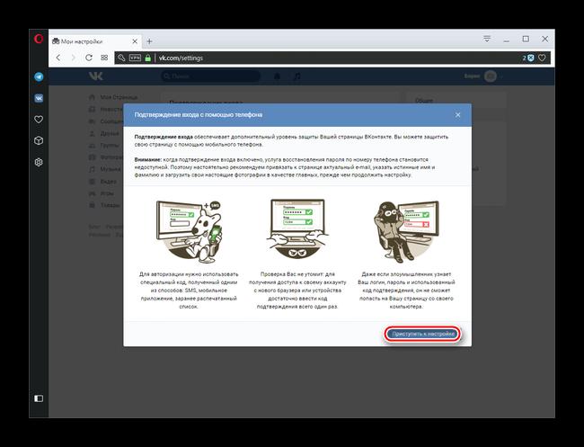Подтверждения перехода к процедуре установления двухэтапной авторизации ВКонтакте