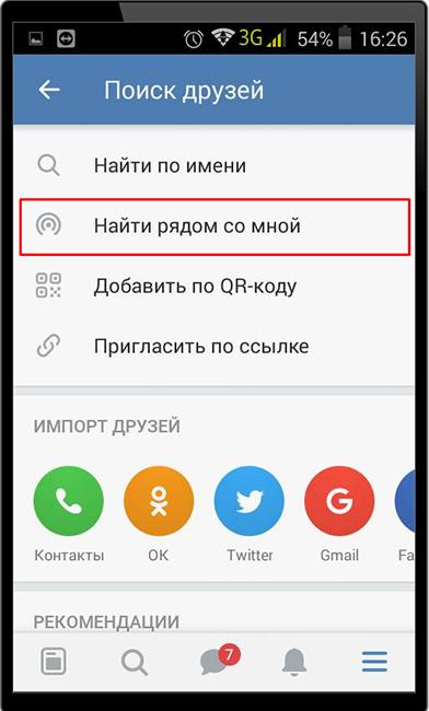 Поиск друга Вконтакте, находящегося рядом через мобильное приложение