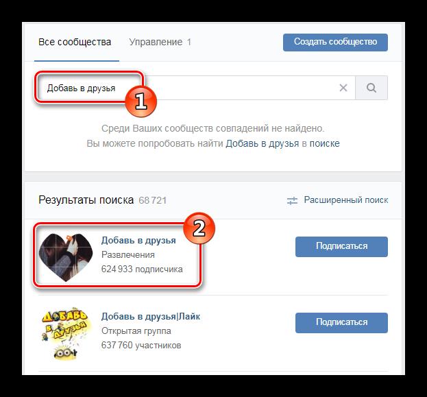 Поиск группы ВКонтакте