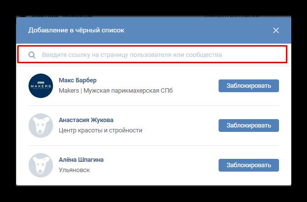 Поиск контакта по ссылке для добавления в черный список ВК