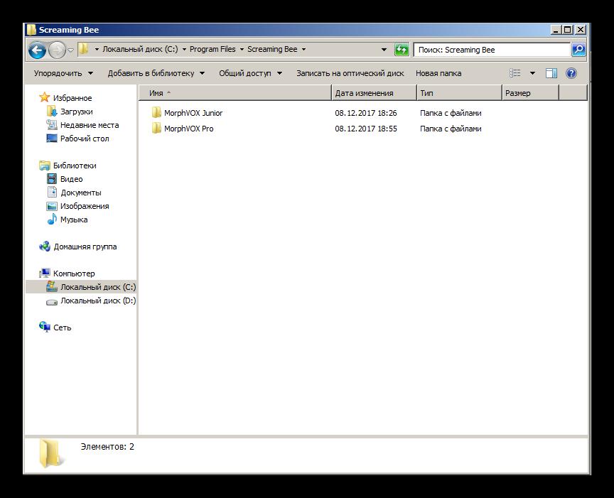 Поиск папки MorphVox Pro для дальнейшего использования в Дискорде
