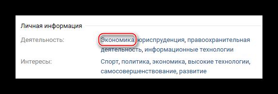 Поиск пользователей по интересам ВКонтакте