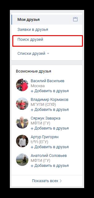 Поиск возможных друзей Вконтакте на компьютере