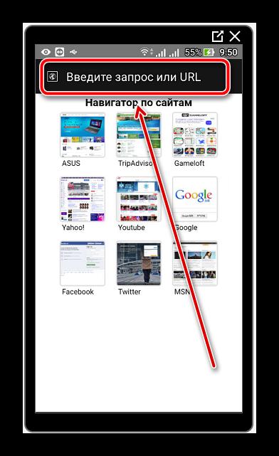 Поисковая строка в браузере