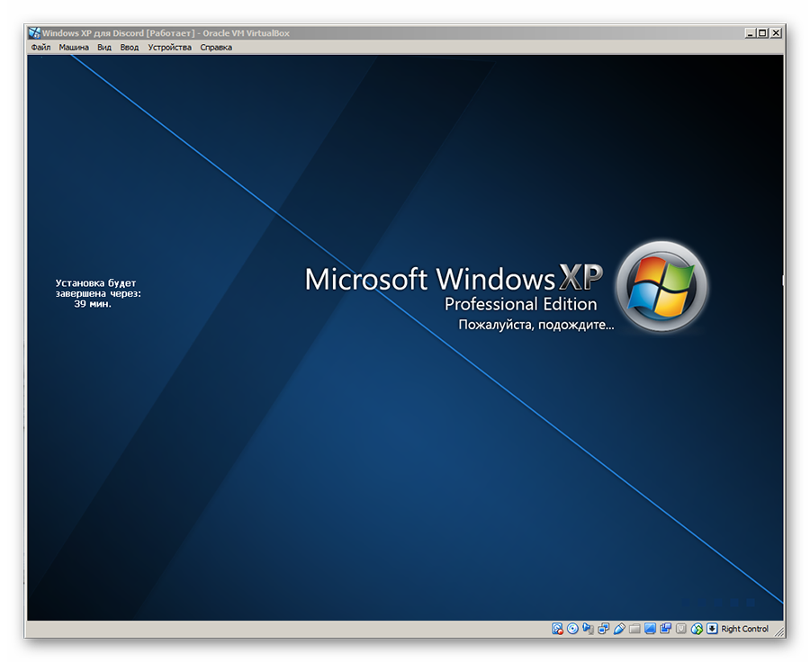 Показ времени установки windows xp для discord