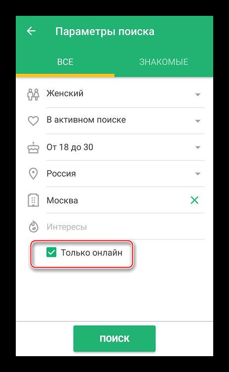 Показывать только онлайн участников в ДругВокруг для Android