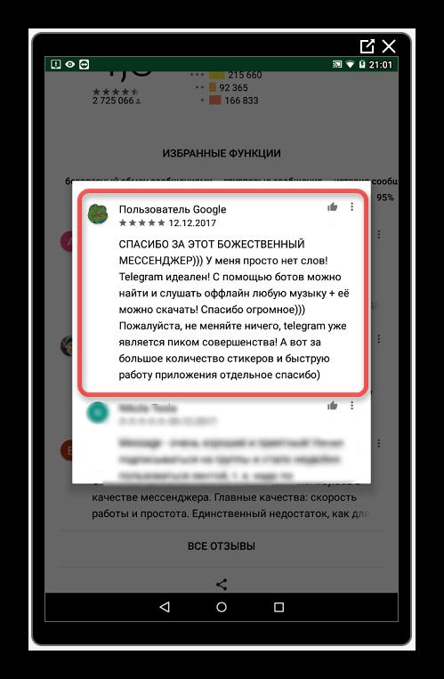 Положительный отзыв о стикерах Телеграмм