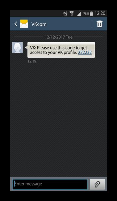 Получение СМС-сообщения с кодом подтверждения для входа ВКонтакте