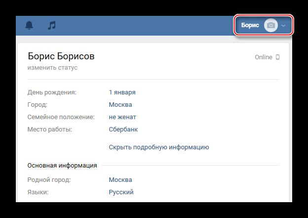 Получение доступа к дополнительному меню ВКонтакте