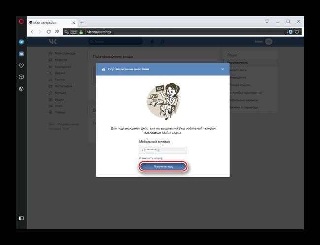 Получение кода двухэтапной авторизации ВКонтакте