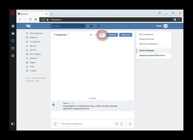 Пометка сообщения злоумышленника как спама во ВКонтакте