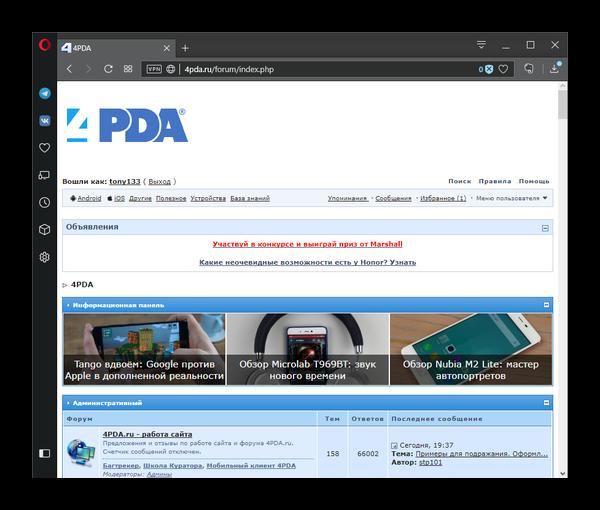 Популярный IT-портал 4PDA, с которого можно скачать Skype