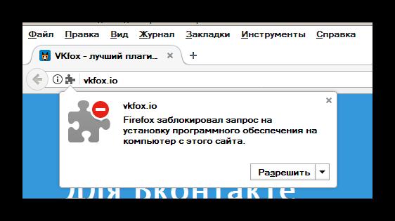 Повторная установка дополнения Вконтакте для статуса оффлайн через браузер Mozilla