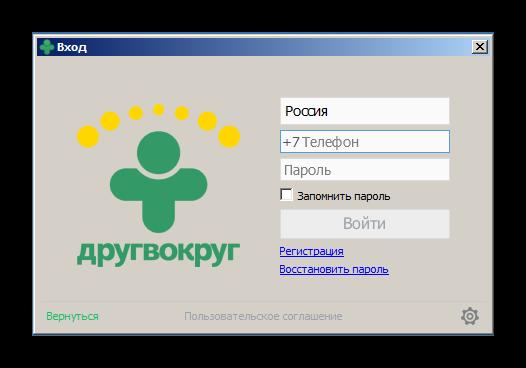 Повторный вход в ДругВокруг без автоматического запоминания данных пользователя