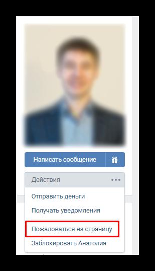 Пожаловаться на пользователя вконтакте