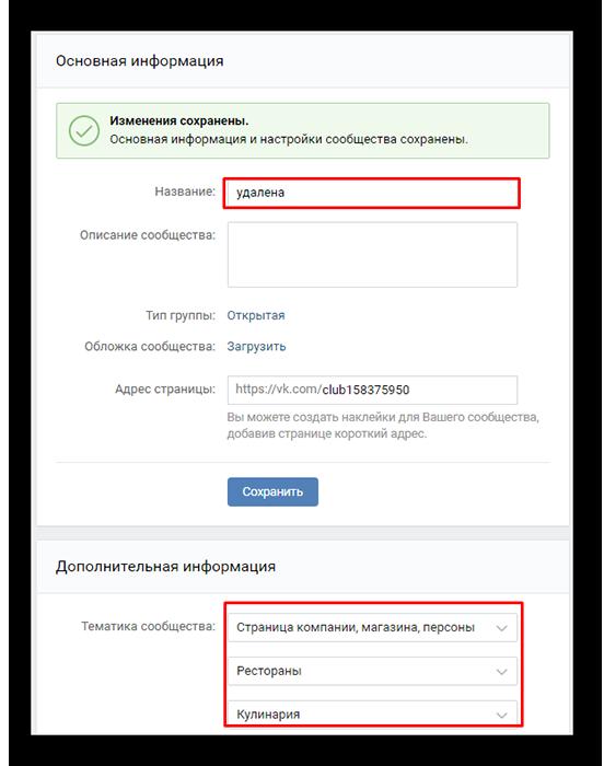 Правильное сохранение информации о группе Вконтакте