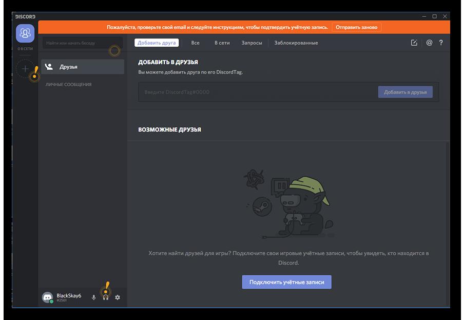 Предупреждение о том, что аккаунт Discord не подтвержден