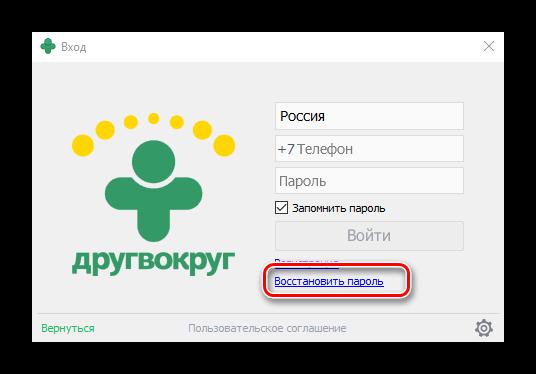 При входе в друг вокруг нажимаем на кнопку восстановить пароль