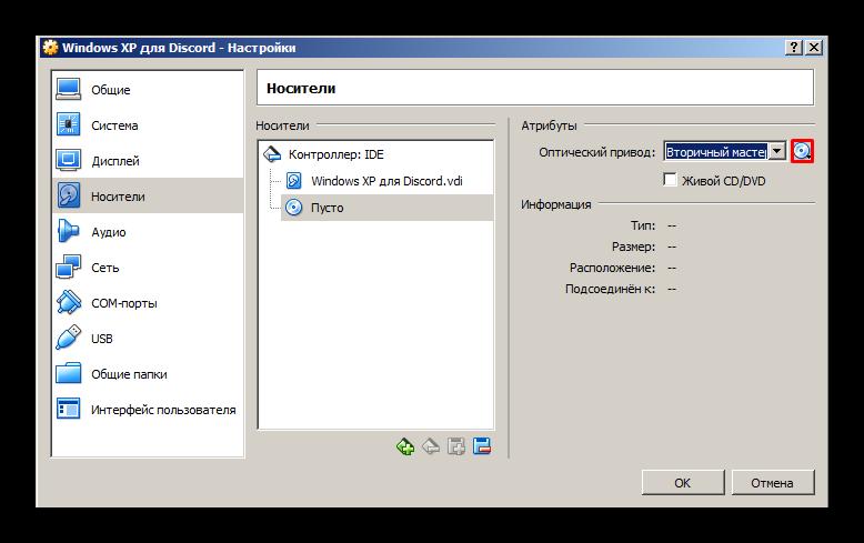 Прикрепление образа Windows XP для дальней установки