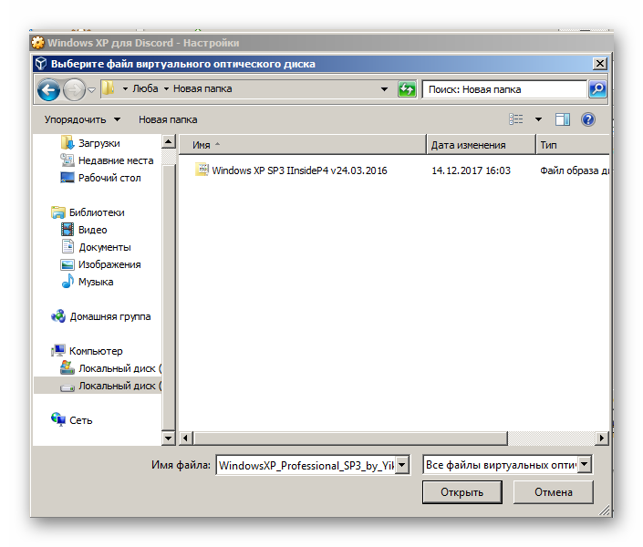 Прикрепление osi windows xp для discord