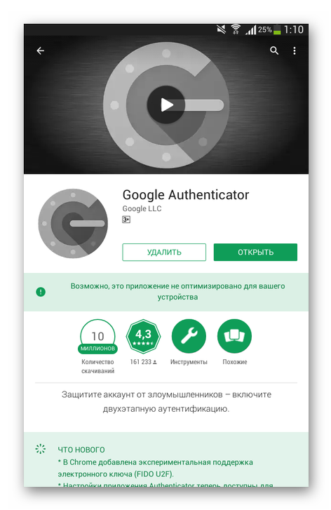 Приложение Google Authenticator на Play Маркет
