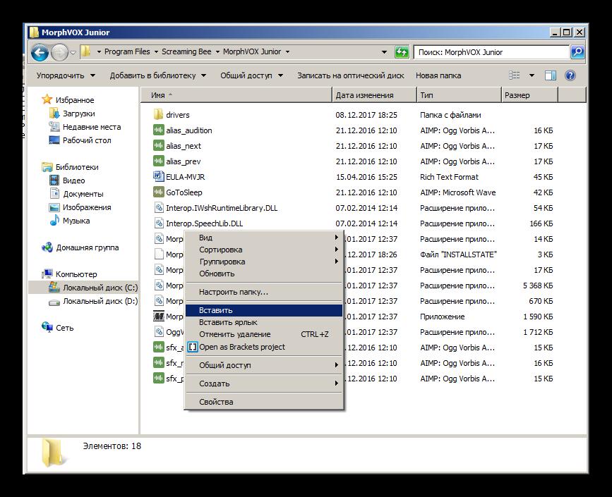 Применение ключа активации MorphVox Pro для изменения голоса в Дискорде