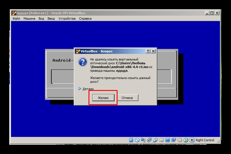 Принудительное изъятие виртуального диска из виртуальной машины андроид