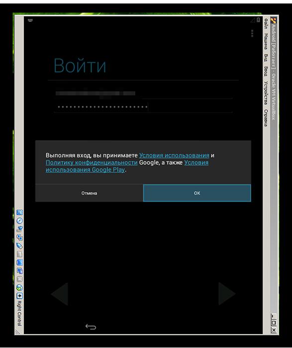 Принятие лицензионного соглашения для запуска виртуальной машины