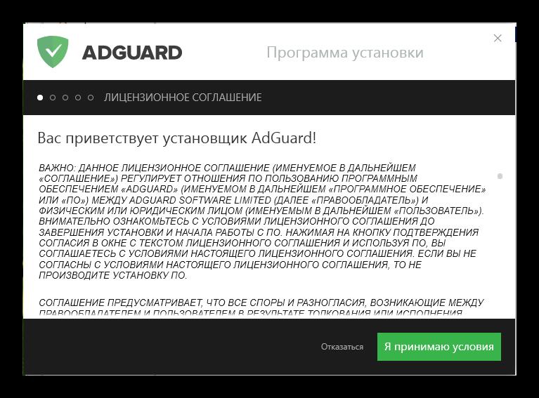Принятие лицензионного соглашения на установку adguard