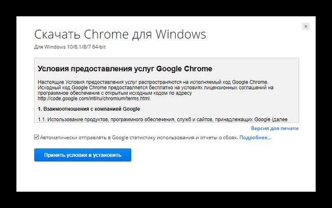 Принятие всех условий перед загрузкой Google Chrome (выставлено автоматически)