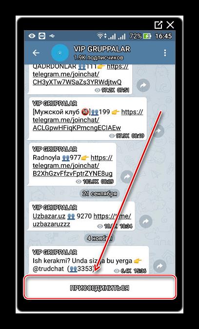 Присоединение в группу Телеграмм