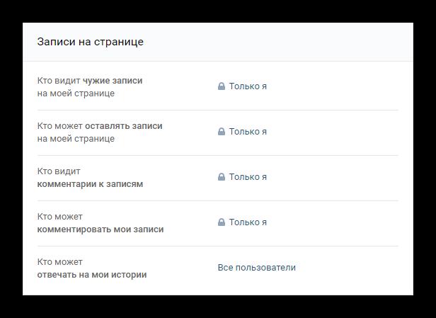 Приватность записей на стене аккаунта Вконтакте