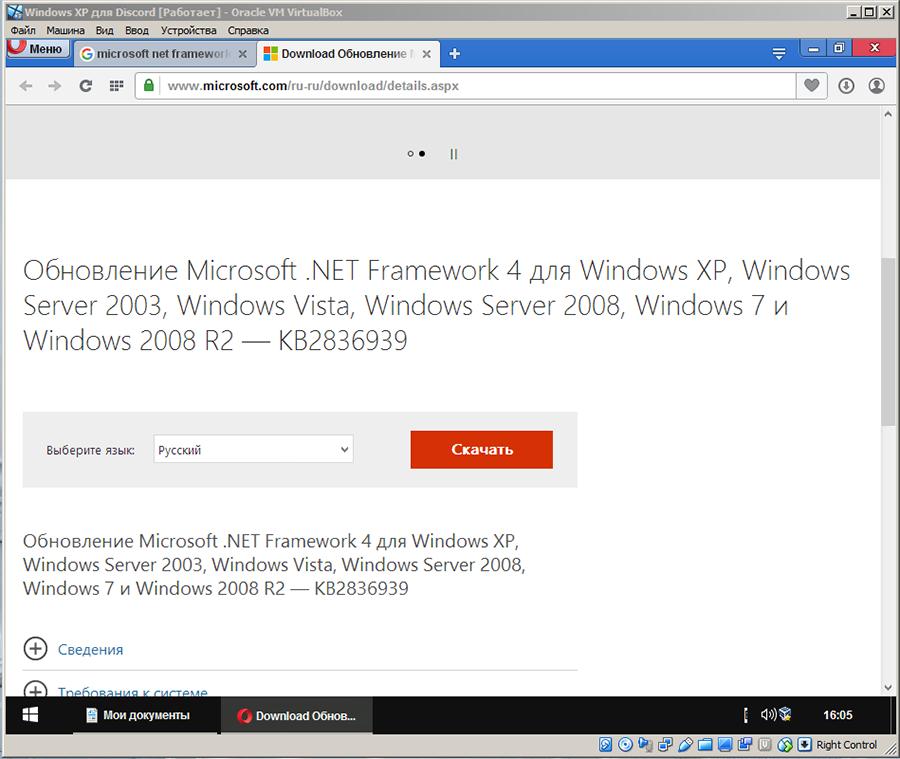 Обновление ПО для установки Дискорд на ОС Windows XP
