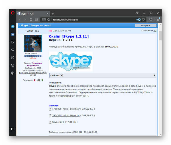 Профильная тема Skype для Nokia на платформе Java
