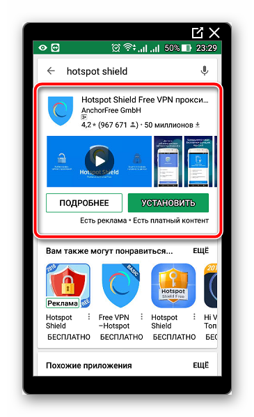 Программа Hotspot Shield VPN proxy для обхода блокировки Вайбера в Крыму