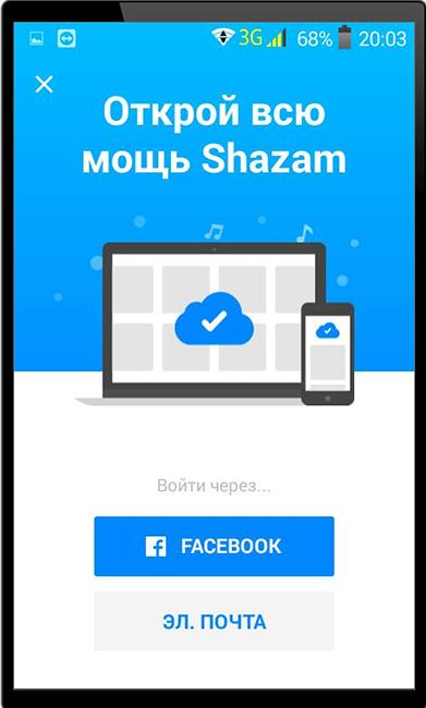 Прохождение авторизации на сервисе Шазам для сравнения с ботом для распознавания музыки Вконтакте