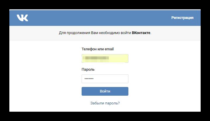 Прохождение авторизации на сервисе Вконтакте через VKfox